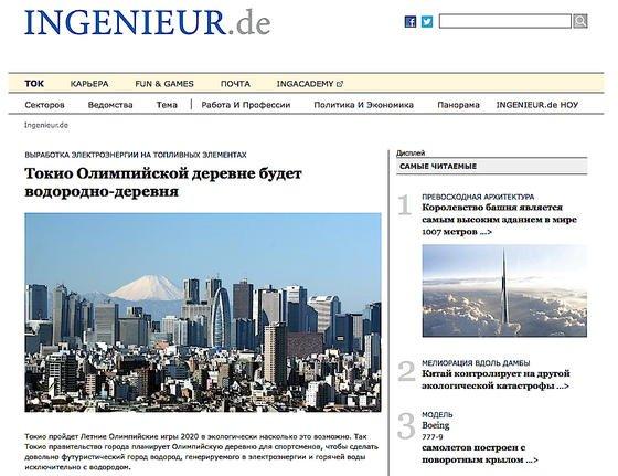 Dank des Google-Übersetzers kein Problem: die Webseite Ingenieur.de auf Russisch.