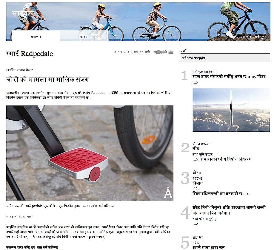 Fahrradartikel auf Ingenieur.de auf Nepalesisch: Jetzt will Google die Übersetzungsfunktion für Android-Handys massiv verbessern. Im Netz bleibt es bei der mäßigen Übersetzungsqualität.