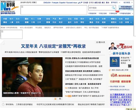 Internetangebot der offiziellen chinesischen Nachrichtenagentur Xinhua: China hat die Zensur im Internet weiter verschärft. Unabhängige Nachrichtenseiten im Ausland, die auch bislang gesperrt sind, können auch nicht mehr über VPN-Verbindungen zu ausländischen Servern abgerufen werden.
