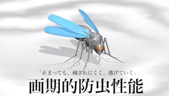 Der japanische Konzern Foxfirebietet Kleidung an, die Mücken abwehrt oder tötet. Sie ist aus dem Hightechmaterial Scoron gefertigt. In die Fasern wird ein Insektizid eingearbeitet, dass auch nach vielfachem Waschen der Kleidung noch wirkt.