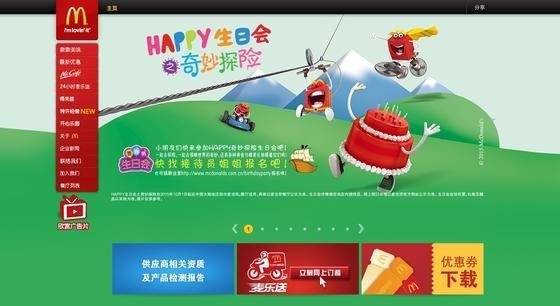 Webseite von McDonald's China: Sogar die offizielle App der chinesischen McDonald's-Zentrale soll von dem Spionageskandal betroffen sein.