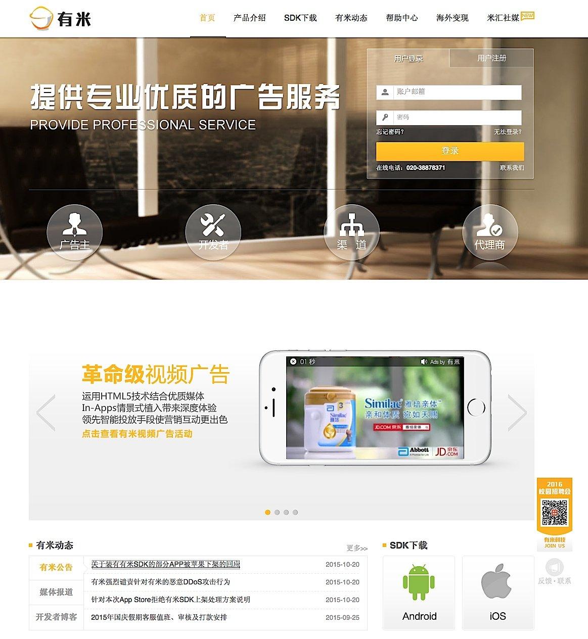 Youmi-Webseite: Die von der Spionage betroffenen Apps sollen die ausspionierten Daten an die chinesischen Werbefirma Youmi weiterleiten.