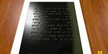 Wie ein 3D-Display eine ganze Buchseite für Blinde fühlbar macht