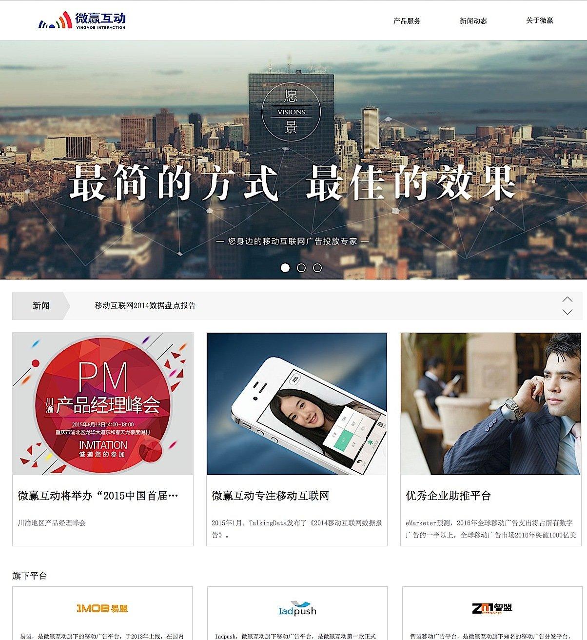 Hinter der Malware soll das chinesische UnternehmenYingmob stecken: Hier ein Screenshot der Webseite. Das Unternehmen verdienst sein Geld mit Werbung. Deshalb sind besonders viele Android-Smartphones in Asien von HummingBad betroffen.